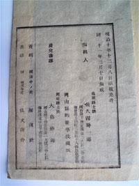 森琴石 調査情報【平成18年 9月...