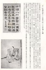 森琴石「響泉堂」 関係人物紹介 師匠・先輩たち 南画